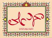 Ett ambigram i arabisk skrift där Muhammed (محمد) upp och nedvänt läses som `Ali (علي), och vice versa.